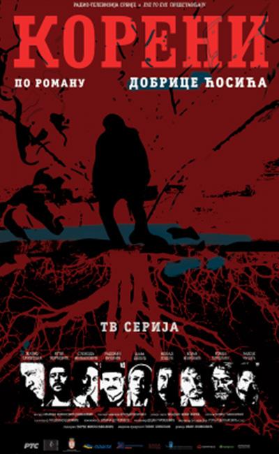Корени (ТВ серија) (2018)