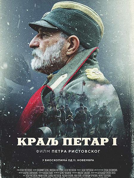 Краљ Петар I (2019)