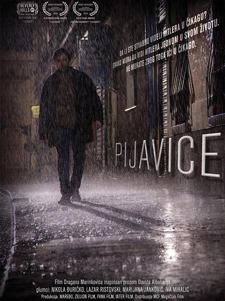 Пијавице (2019)