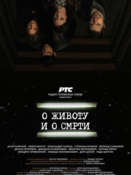 О животу и о смрти (2019)