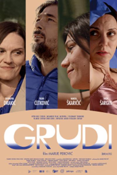 Груди (2020)