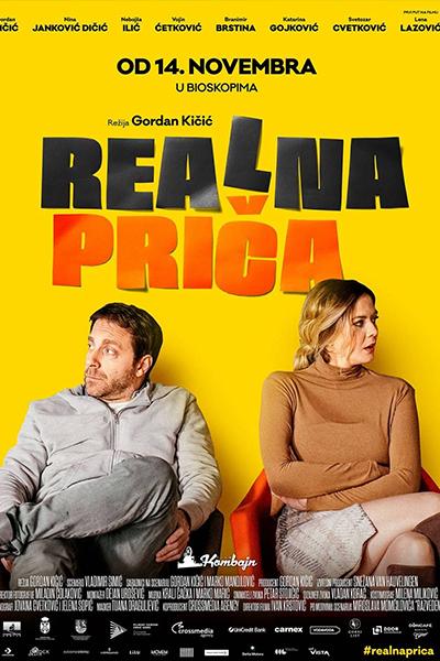 Реална прича (2020)