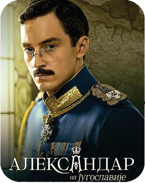 Александар од Југославије (2021)
